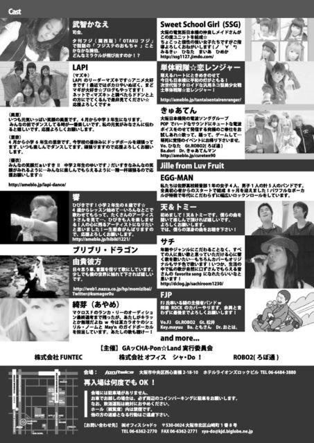 【GAッCHA-Pon☆Land M】2