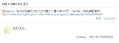 20110315fc2PIYOkuzu_comment.png