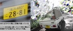 20110805143110-143734sp_saiseikoubou_yokohama480ko2881_biggest_buta-face_run.jpg