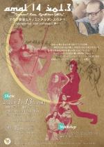 Amal14_2014福岡表