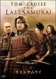 last_samurai.jpg