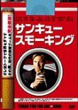 thankyou_smoking.jpg