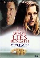 what_lies_beneath.jpg