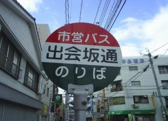 01 出会坂通 (36%)