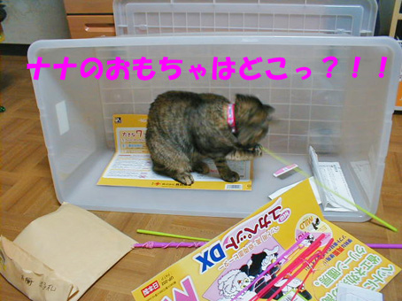 おもちゃ箱②