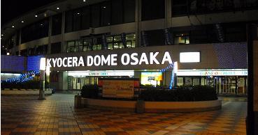 京セラドーム大阪・夜