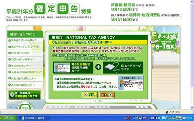 確定申告e-taxのページ