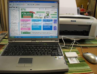 e-tax パソコン