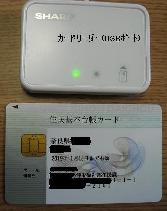 カードリーダーと住基カード