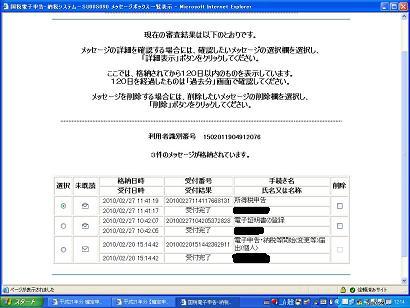 メッセージBOX 3通