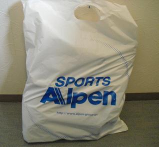 アルペンの袋