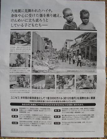 ハイチ地震・ユニセフ 2