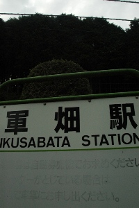 軍畑駅15:48