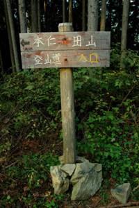 大根ノ山の神駐車場の道標
