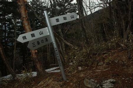20_三条ダルミの道標
