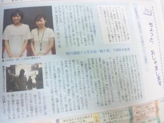 NHK 純と愛 国家資格 新聞記事