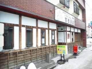 吉田商店 スープカレー