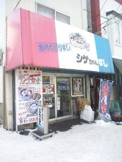 中島廉売 しげちゃん寿司