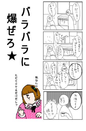 粉太郎先生の新作!