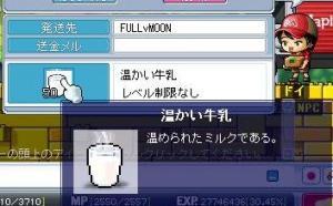 ミルク・・いらんよ?w