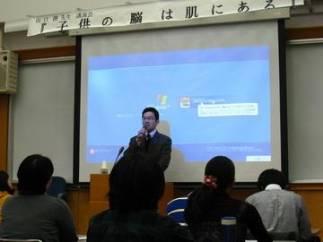 山口先生の講演2010年2月