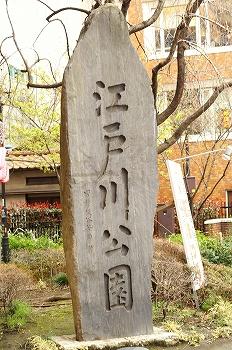 江戸川公園石碑