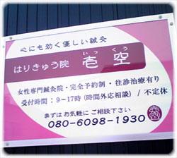 女性のための鍼灸院2