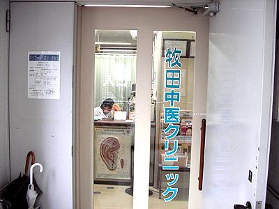 牧田中医クリニック