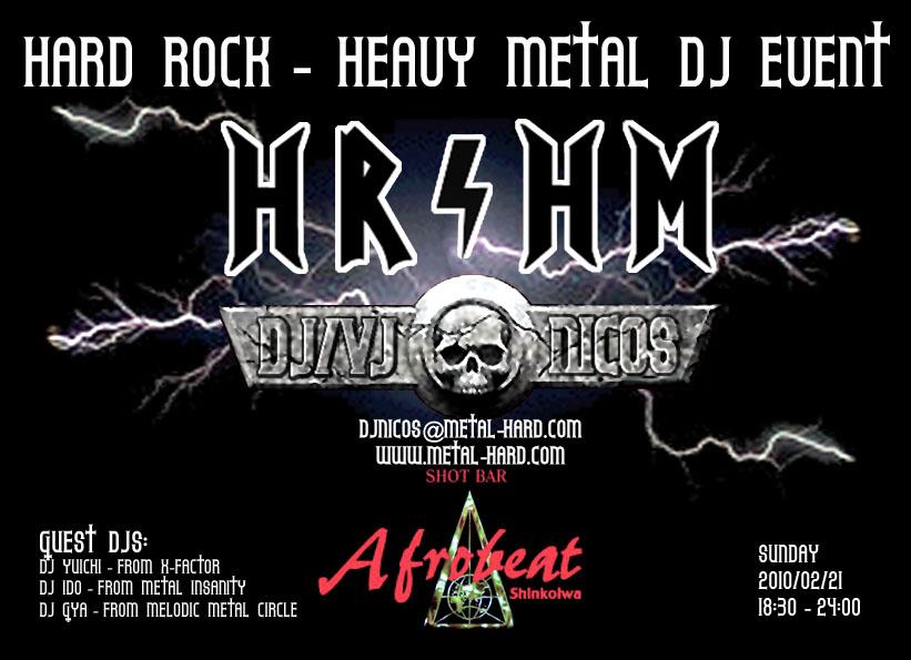 HR-HM_Afrobeat_Feb_21__2010.jpg