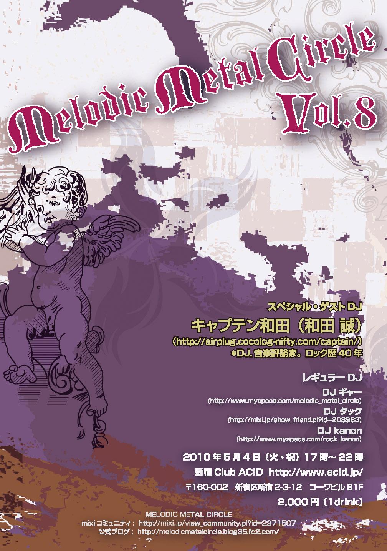 MMC+Vol8.jpg