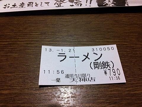 20130121_120647.jpg