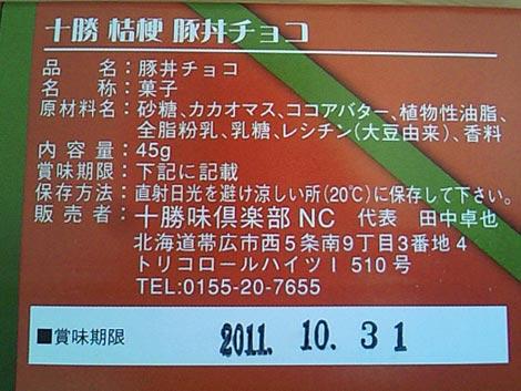 butatyoko2.jpg