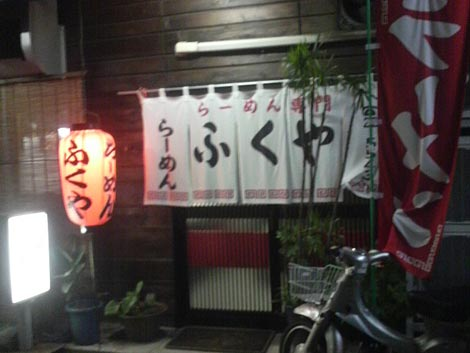 fukuya1.jpg