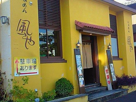 fuuya5.jpg