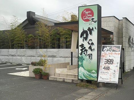 がっちゃん寿司店舗