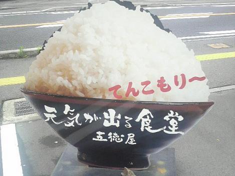 gotokuya2.jpg