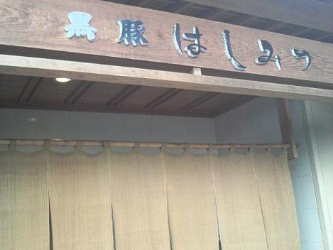 hashimitsu3.jpg