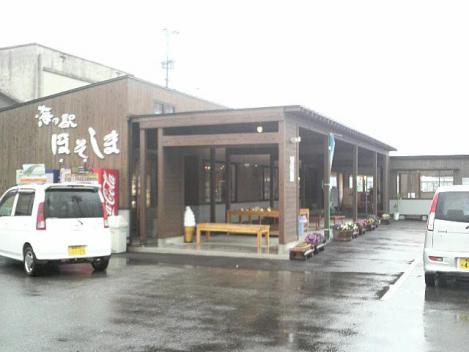 hososhima1.jpg