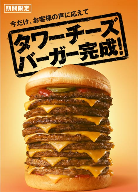 lotteria-towerburger-1.jpg