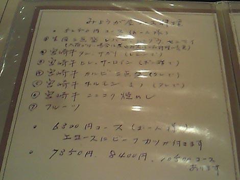 myougaya3.jpg