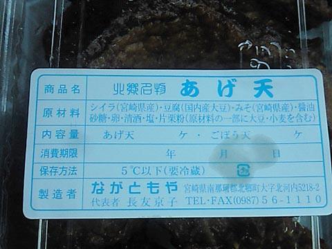 nagatomoya4.jpg