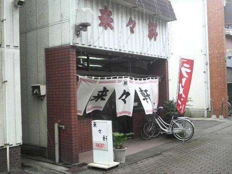 rairaiken2.jpg