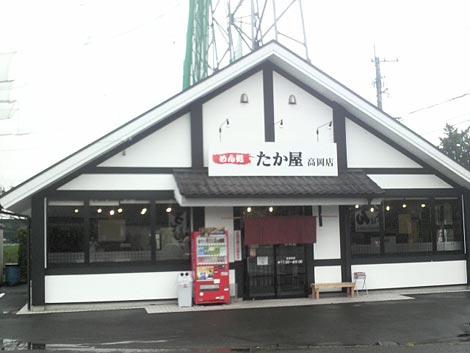 takaya2.jpg