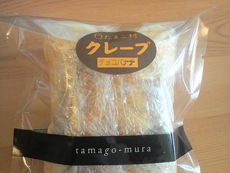 tamagomura1.jpg