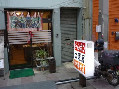 大阪0912311