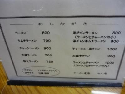 麺喰100301