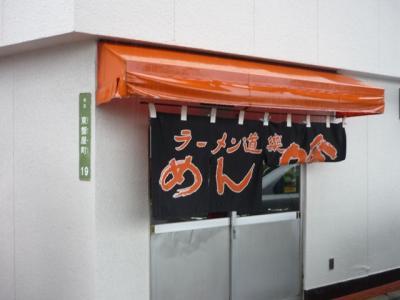 麺喰100305