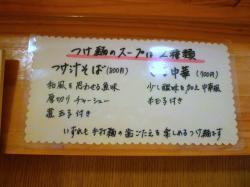 2010-01-17-03