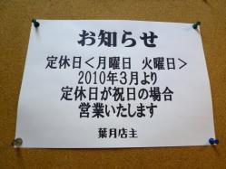 2010-02-25-12