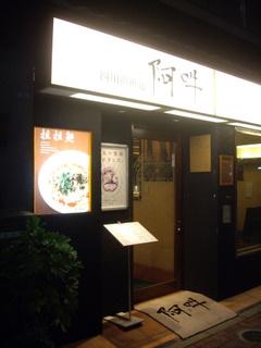四川担担麺 阿吽